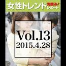女性トレンド先読みレポート Vol.13(2015年4月25日発行号)