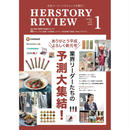 【本誌版】HERSTORY REVIEW vol.20