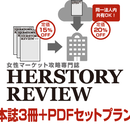 【PDF+本誌3冊セットプラン】HERSTORYREVIEW年間購読
