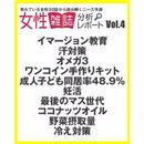 女性雑誌分析レポート vol.4 2014年7月号