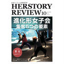 【本誌版】HERSTORY REVIEW vol.5