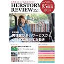 【PDF版】HERSTORY REVIEW vol.7