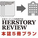 【本誌5冊プラン】HERSTORYREVIEW年間購読
