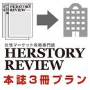 【本誌3冊プラン】HERSTORYREVIEW年間購読