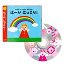 【CD】みんなで うたって おどろう はーい にっこり!