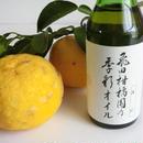 飛田柑橘園の季彩オイル《ゆず》100ml