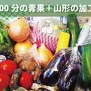 """""""山形のうめえもん""""旬の5000円ボックス"""