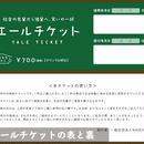 電子コーヒーチケット「エールチケット」