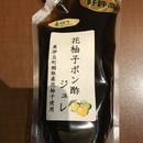 花柚子ポン酢ジュレ(280g)