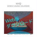 2019カレンダー(Web版PDF)表紙