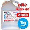 防炎スプレー「ハイショーカー」(防炎加工剤)1kg 詰め替え用液 約5㎡用