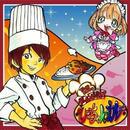 Windows専用ゲーム「下和田ヒロキの ゲームで開店!ひーちゃんカレー」