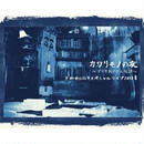 スペシャルライブ「カワリモノの夜」本編+「CD発売記念トークショー」鑑賞券セット