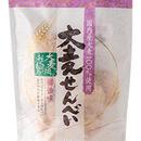 食物繊維が豊富な国産大麦100%の美味しいせんべい「大麦せんべい」25g  醤油味
