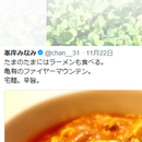 【鍋用】『ファイヤー味噌タンメン(チャーシュー入り)鍋用スープ』