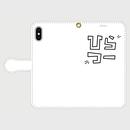 「ひらつー ロゴ」手帳型スマホケース【大】