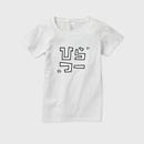 「ひらつー ロゴ」レディースTシャツ 白