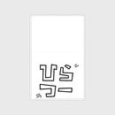 「ひらつー ロゴ」カードケース
