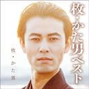 枚・かた男ベストCD【直筆サイン入り】