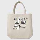 「ひらつー ロゴ」トートバッグ