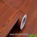 壁紙 60×1000cm 木目模様 ブラウン 茶色 Wood  DIY リフォーム インテリア 部屋/キッチン/家具にも 防水PVC h04031