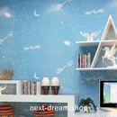 3D 壁紙 53×1000㎝ 星空 宇宙 子供部屋 DIY 不織布 カビ対策 防湿 防水 吸音 インテリア 寝室 リビング h01980