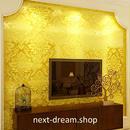 3D 壁紙 53×1000㎝ ヨーロッパデザイン ダマスク柄 PVC 防水 カビ対策 おしゃれクロス インテリア 装飾 寝室 リビング h01875