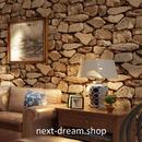 3D 壁紙 53×1000㎝ レトロ ヴィンテージ 石レンガ PVC 防水 カビ対策 おしゃれクロス インテリア 装飾 寝室 リビング h01853