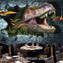 3D 壁紙 1ピース 1㎡ ウォールアート 壁から恐竜 インテリア 装飾 寝室 リビング 耐水 防湿 h02566