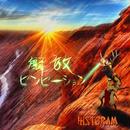 1st Album「解放センセーション」