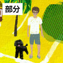 鎌倉お散歩マップ【別注品】