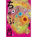 ちゃぶ台 Vol.4 「発酵×経済」号  / ミシマ社