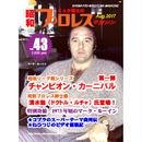 昭和プロレス・マガジン第43号