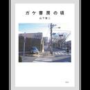 ガケ書房の頃(著者サイン可) / 山下賢二