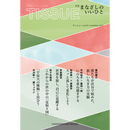 TISSUE vol.03  特集:まなざしのいいひと