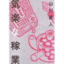 気楽な稼業(イラスト・サイン付) / 山川直人