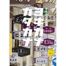 まちの文字図鑑 ヨキカナカタカナ / 松村大輔