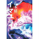 イマユラ(著者サイン絵入り) /  山本 精一