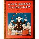 ホホホ座オリジナルメッセージカード付きの特製ラッピング絵本 ムッシュ・ムニエルをごしょうかいします