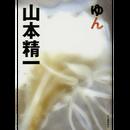 ゆん  (著者サイン絵入り) /  山本 精一