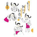 手づくり雑誌の創造術  /  高橋幸子