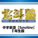 中学英語【Sunshine】1年生版 自宅ネット学習 e-school(1ヵ月更新版)