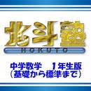 中学数学【標準編】1年生版 自宅ネット学習 e-school(1ヵ月更新版)