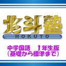 中学国語【標準編】1年生版 1ヵ月お試し自宅ネット学習 e-school