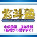 中学国語【標準編】3年生版 自宅ネット学習 e-school(1ヵ月更新版)