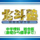 中学理科【標準編】総合(3年生)版 1ヵ月お試し自宅ネット学習 e-school