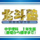 中学理科【標準編】1年生版 1ヵ月お試し自宅ネット学習 e-school