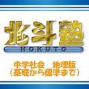 中学社会【標準編】地理版 1ヵ月お試し自宅ネット学習 e-school