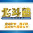 中学社会【標準編】歴史版 1ヵ月お試し自宅ネット学習 e-school