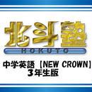 中学英語【NEW CROWN】3年生版 自宅ネット学習 e-school(1ヵ月更新版)